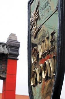 Entrada a la calle Capón. Crédito: Fotografía APCH, Asociación Peruano China. De la misma raíz. Memoria de la Asociación Peruano China 1999-2004. Lima, Asociación Peruano China.